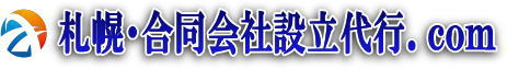 合同会社設立に伴う、電子定款作成の費用 | 札幌合同会社設立代行.com