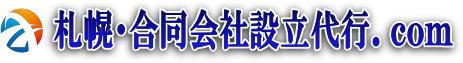合同会社設立のお申込み | 札幌合同会社設立代行.com