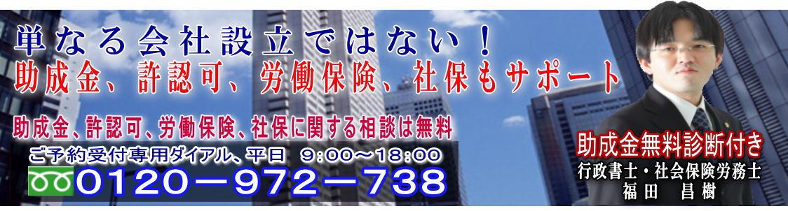 札幌合同会社設立代行.com